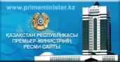 primeminister_kz