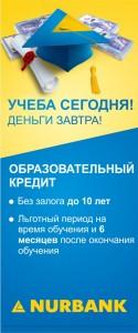 ЗКИТУ_500х1200