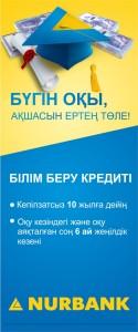 ЗКИТУ_500х1200_kz