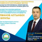 Onomastic situation of Western Kazakhstan  during the years of independence